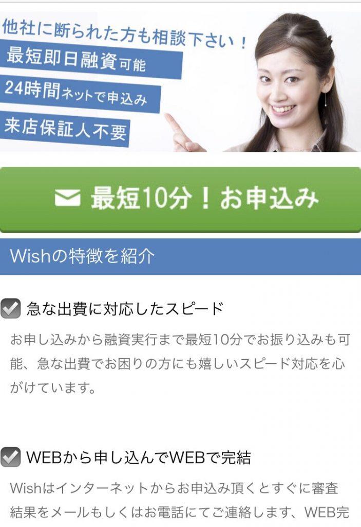 Wish闇金