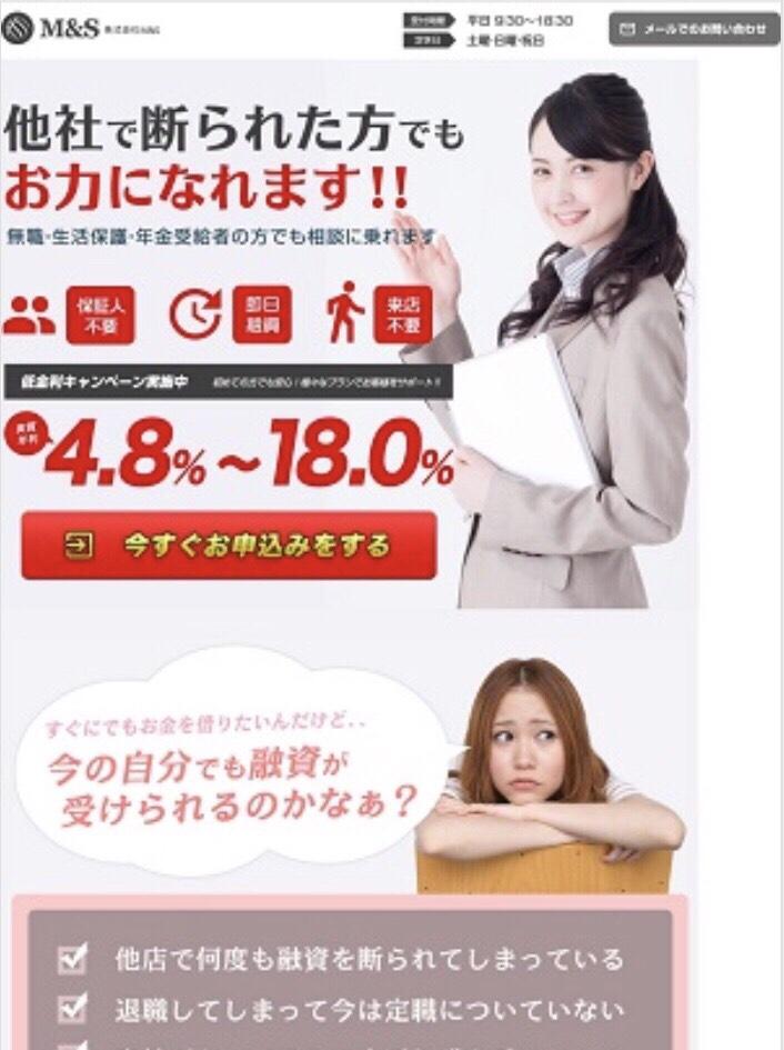 株式会社M&S闇金