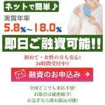 【闇金】東京クレアス株式会社の被害相談は無料で解決できます。