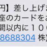 0368688304(株)愛信は口座買取の違法業者です。