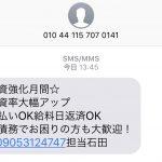 「09053124747」石田のメールは闇金勧誘なので注意して下さい!