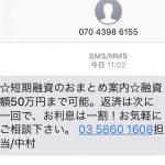 「0358601608」中村のメールは闇金勧誘なので注意して下さい!