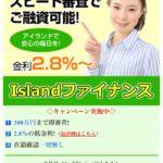 【闇金】Islandファイナンスの被害相談は無料で解決できます。