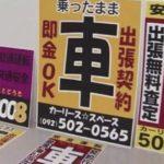 西日本で車金融を装った闇金が横行しているので注意してください。