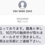 08096662945霧島のメールは闇金勧誘なので注意して下さい!