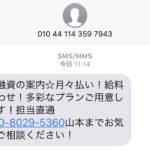 09080295360山本のメールは闇金勧誘なので注意して下さい!