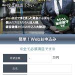 パニッシュは闇金の紹介サイトです。注意してください!