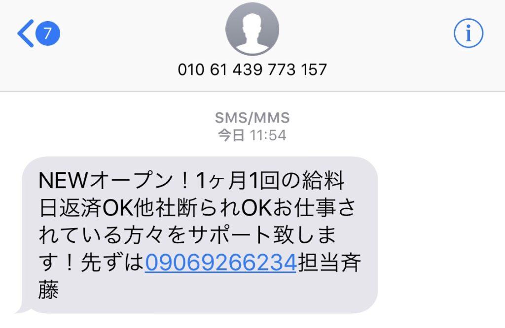 09069266234闇金