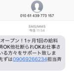 「09069266234」斉藤は闇金勧誘なので注意して下さい!
