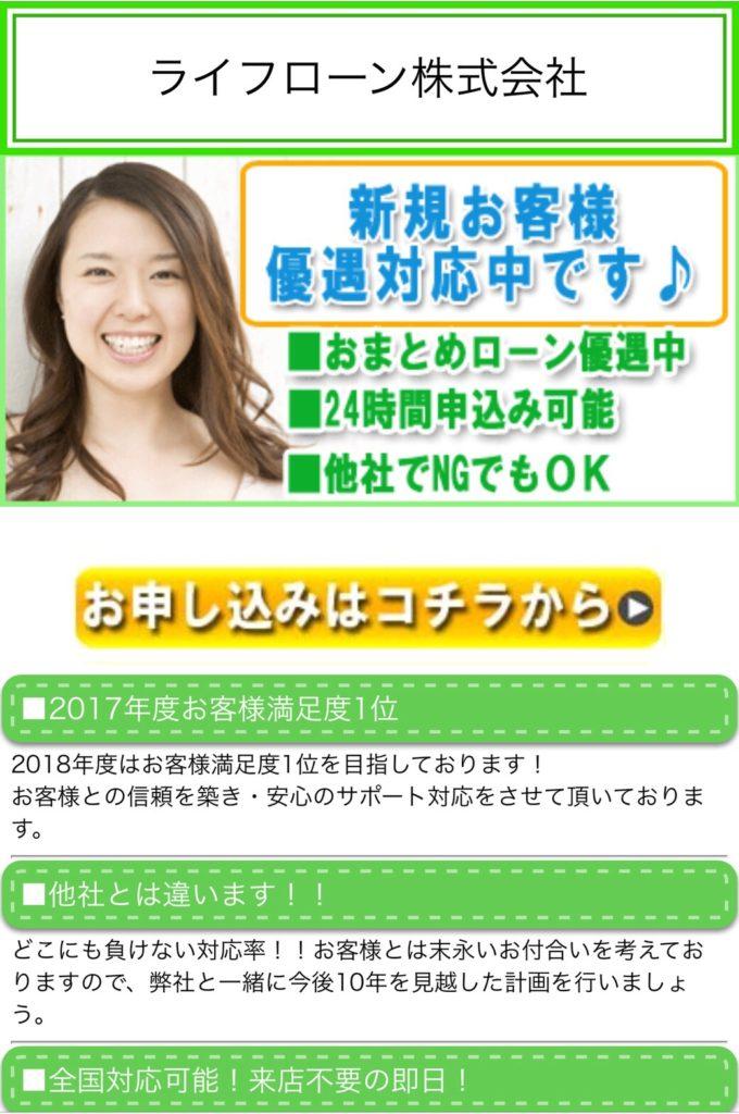 ライフローン株式会社闇金
