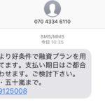 0369125008五十嵐は闇金勧誘なので注意して下さい!