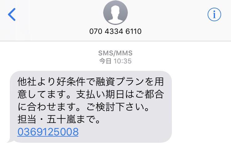 0369125008五十嵐