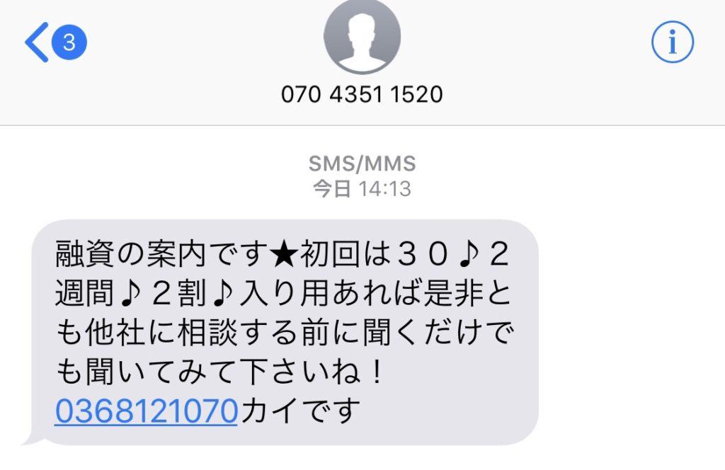 0368121070カイ