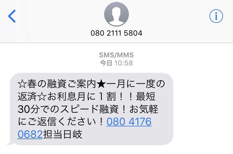 08041760682闇金
