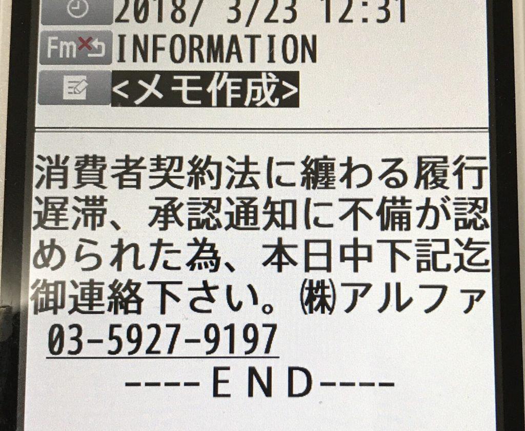 0359279197闇金