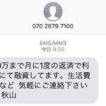 07026797100ダイワ秋山は闇金勧誘なので注意して下さい!
