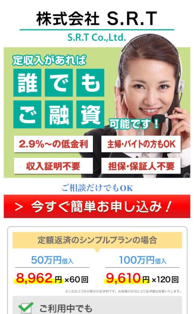 株式会社SRT闇金