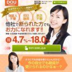 【闇金】株式会社DOUの被害相談は無料で解決できます。