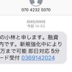 0369142024(株)ミリオの小林は闇金勧誘なので注意して下さい!