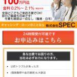 【闇金】株式会社SPECの被害相談は無料で解決できます。