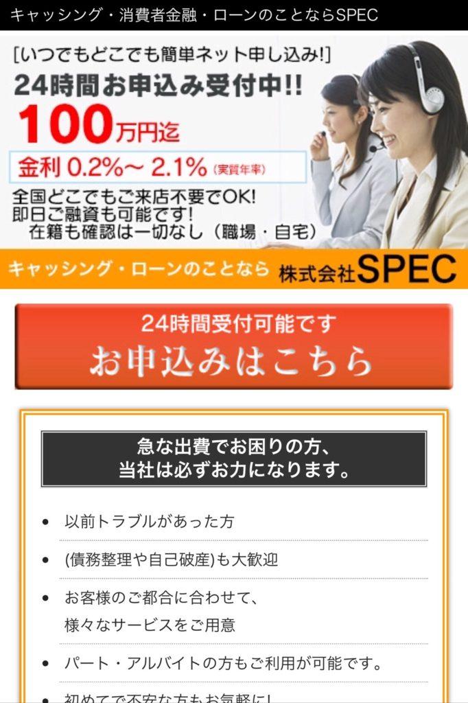 株式会社SPEC闇金