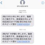 0367092678(株)アルバの伊藤は闇金勧誘なので注意して下さい!