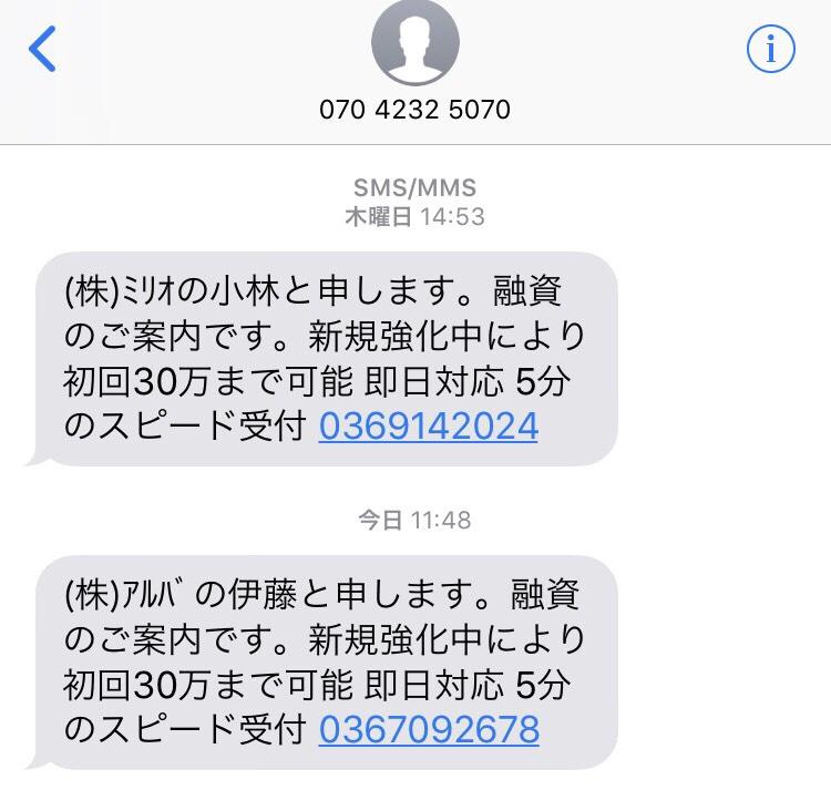 0367092678(株)アルバの伊藤