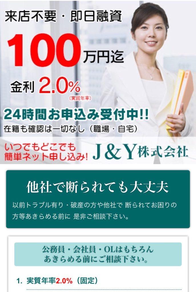J&Y株式会社闇金