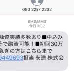 0359449693株式会社永和の安達は闇金勧誘なので注意して下さい!