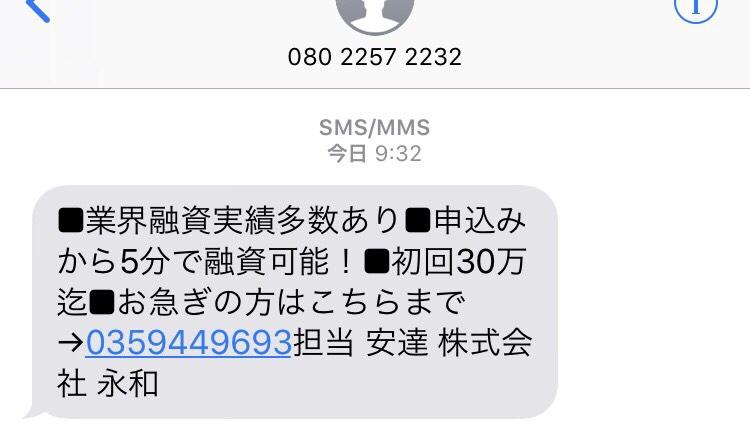 0359449693闇金