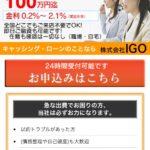 【闇金】株式会社IGOの被害相談は無料で解決できます。