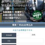 ファンネルは闇金の紹介サイトです。注意してください!