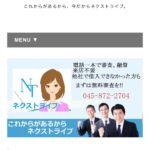 ネクストライブという金融サイトは闇金融です