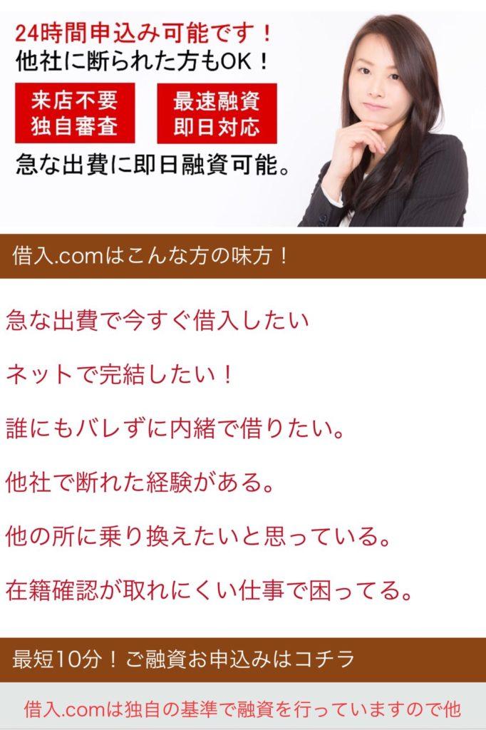 借入.com闇金