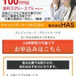 株式会社HASという金融サイトは闇金融です