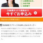 Mamoruという金融サイトは闇金融です