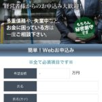 Sanwaサービスという金融サイトは闇金融です