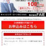 株式会社FAIEという金融サイトは闇金です。