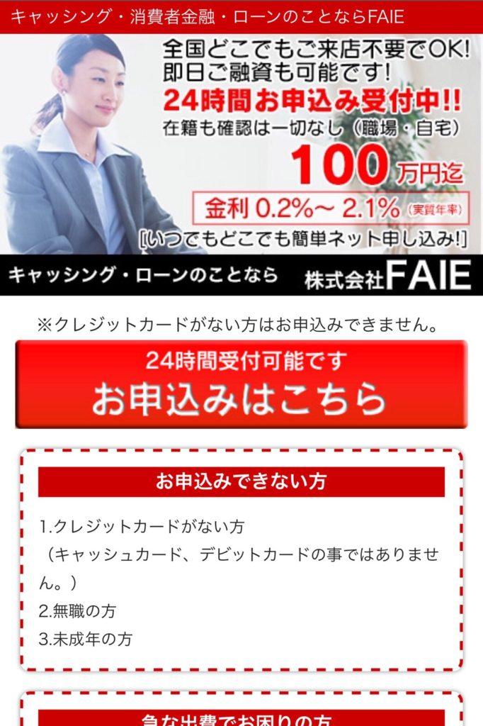 株式会社FAIE闇金