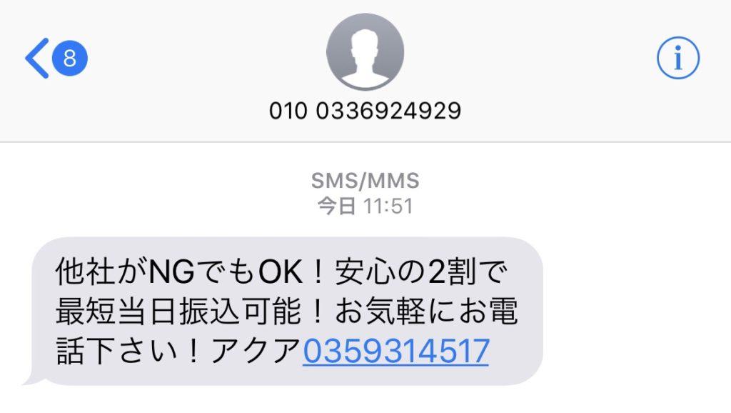 0359314517アクア闇金