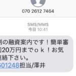 05045601248澤井は闇金勧誘なので注意して下さい!