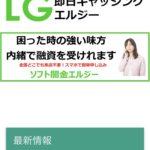 ソフト闇金LG(エルジー)の詳細と口コミ