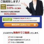 OZNという金融サイトは闇金融です