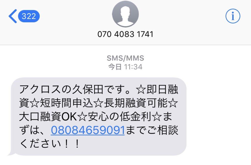 08084659091アクロス久保田