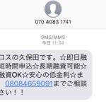 08084659091アクロス久保田は闇金勧誘なので注意して下さい!