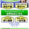 株式会社三和信販という金融サイトは闇金融です