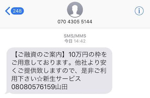 08080576159新生サービス山田