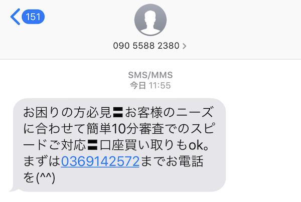 0369142572闇金